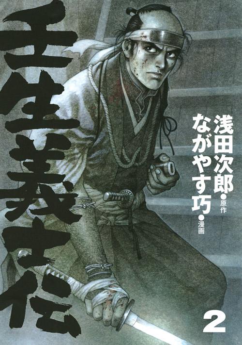 壬生義士伝(2)