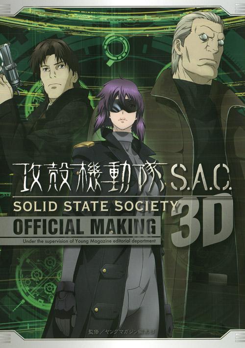 攻殻機動隊S.A.C.SOLID STATE SOCIETY 3D OFFICIAL MAKING
