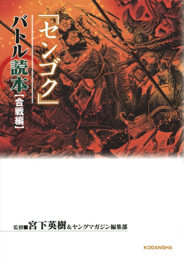 センゴクバトル読本 合戦編