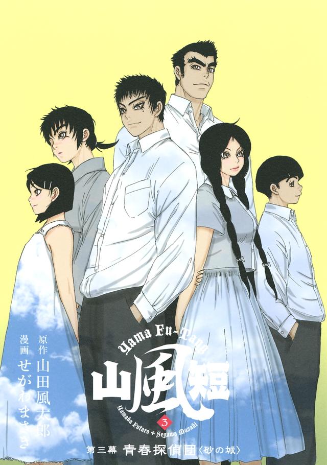 山風短(3)青春探偵団