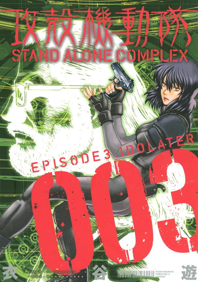 攻殻機動隊 STAND ALONE COMPLEX(3)