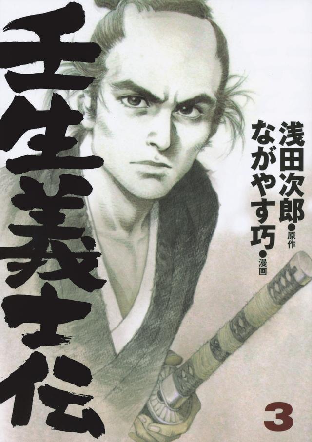 壬生義士伝(3)