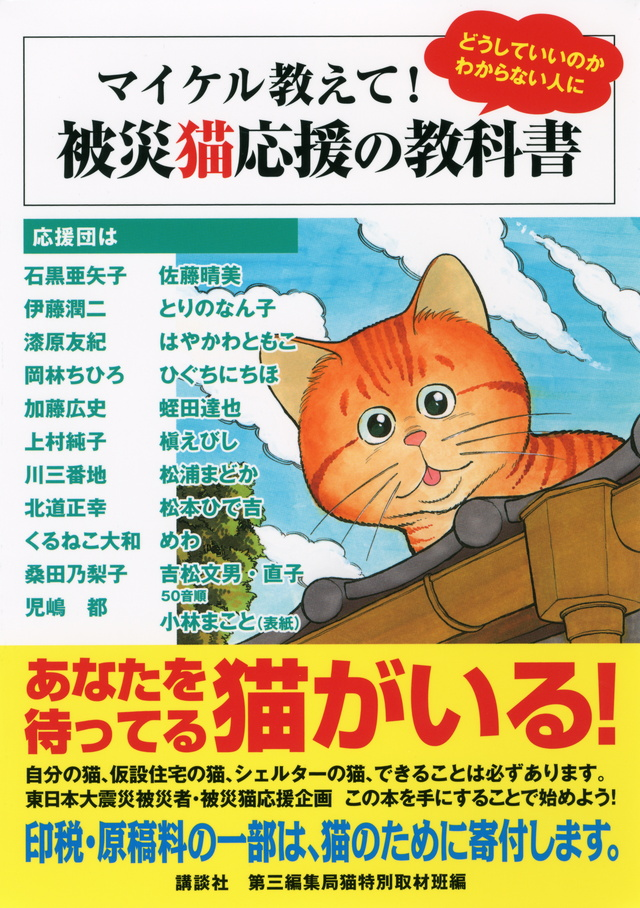 マイケル教えて!被災猫応援の教科書