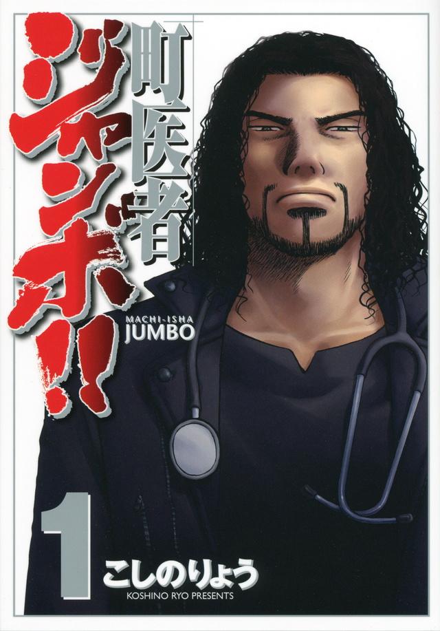 町医者ジャンボ