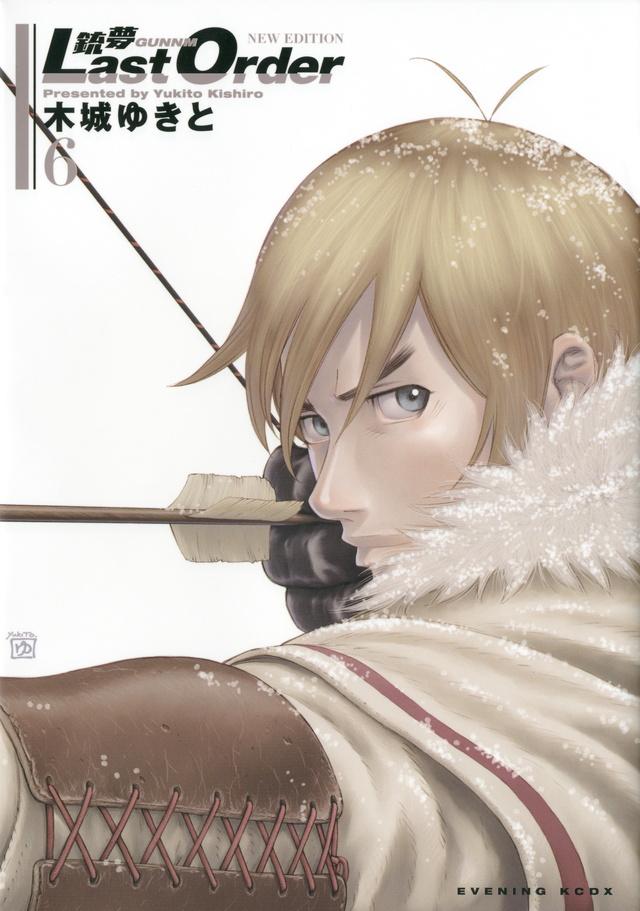 銃夢 Last Order NEW EDITION(6)