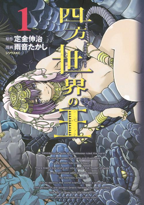 四方世界の王(1)