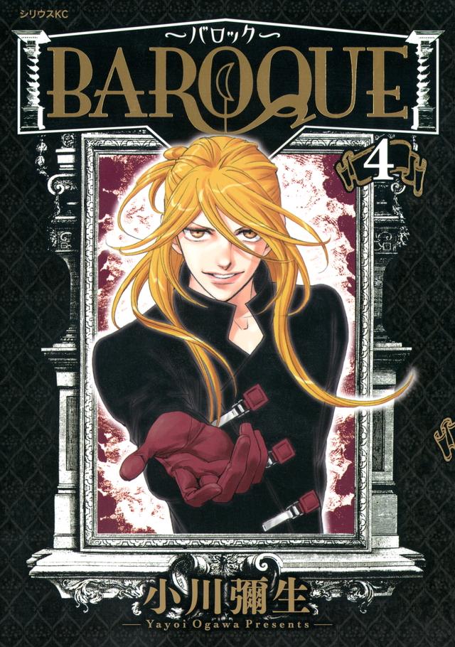 BAROQUE ~バロック~(4)