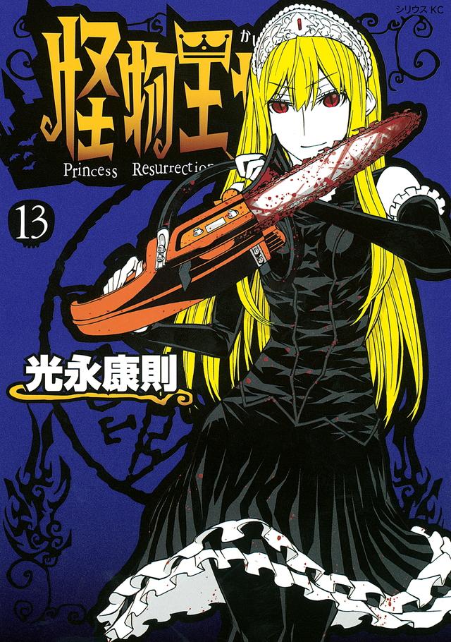 怪物王女(13)