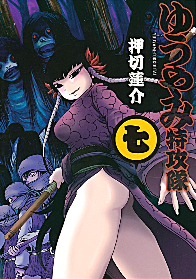 ゆうやみ特攻隊(7)