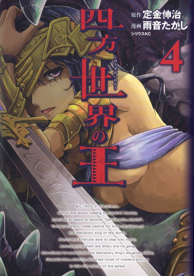 四方世界の王(4)