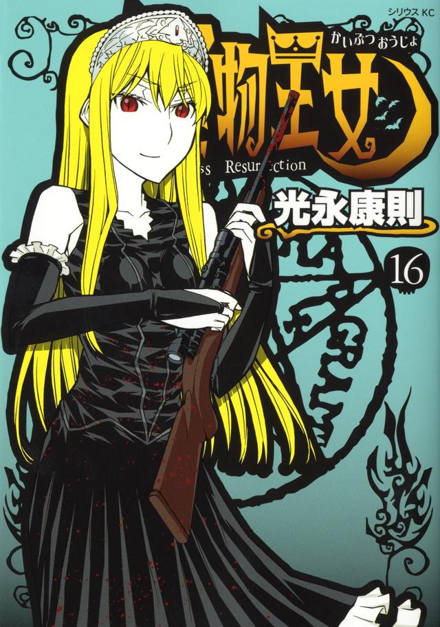 怪物王女(16)