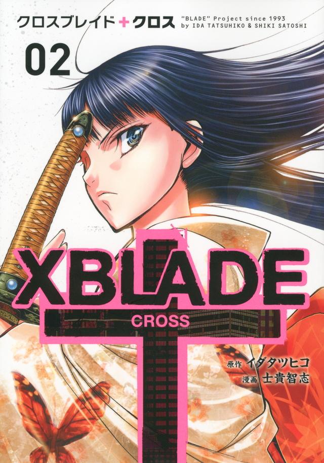 XBLADE + -CROSS-(2)