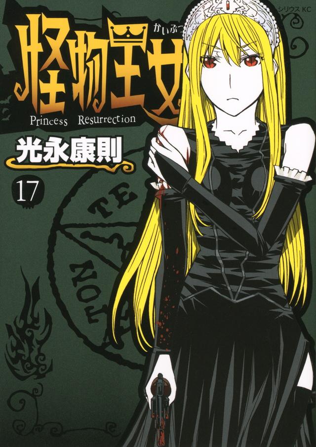 怪物王女(17)