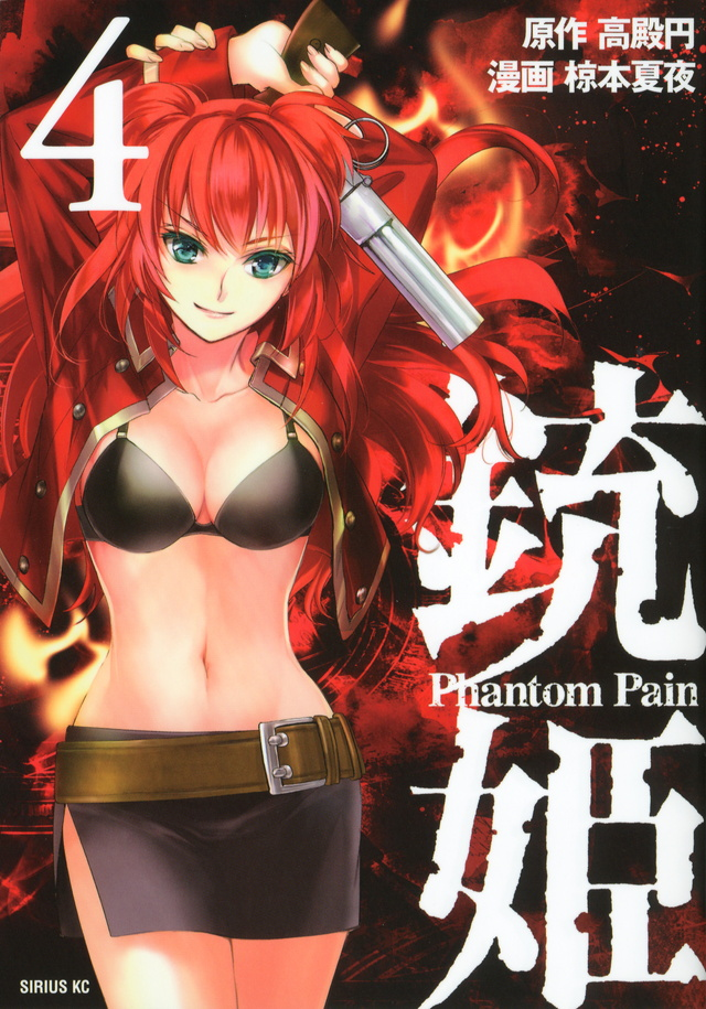 銃姫 -Phantom Pain-(4)
