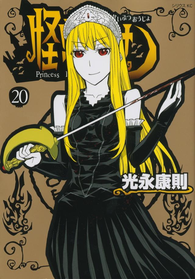 怪物王女(20) <完>