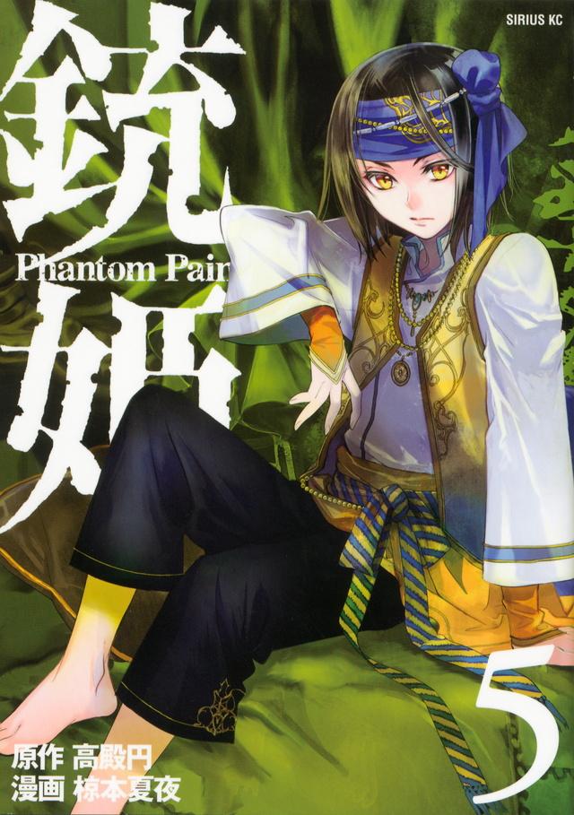 銃姫 -Phantom Pain-(5)