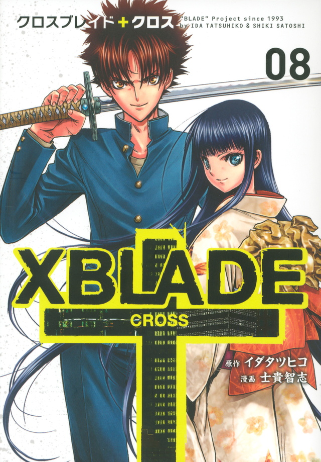 XBLADE + -CROSS-(8)<完>