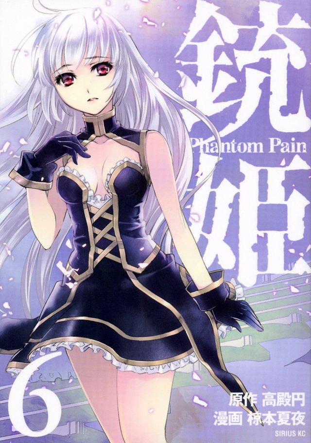 銃姫 -Phantom Pain-(6)<完>