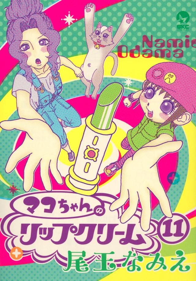 マコちゃんのリップクリーム(11)<完>