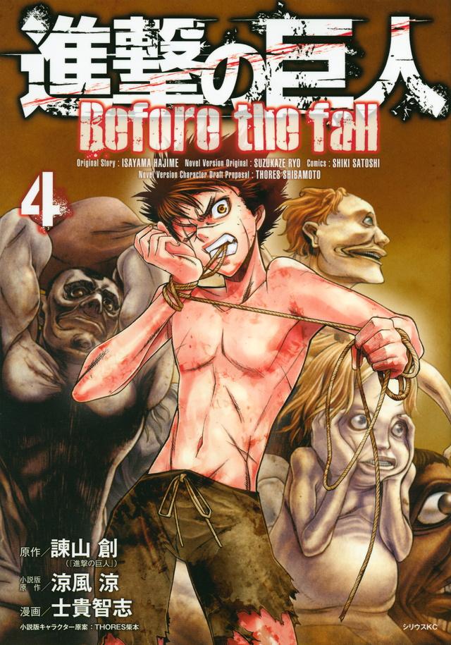 進撃の巨人 Before the fall(4)