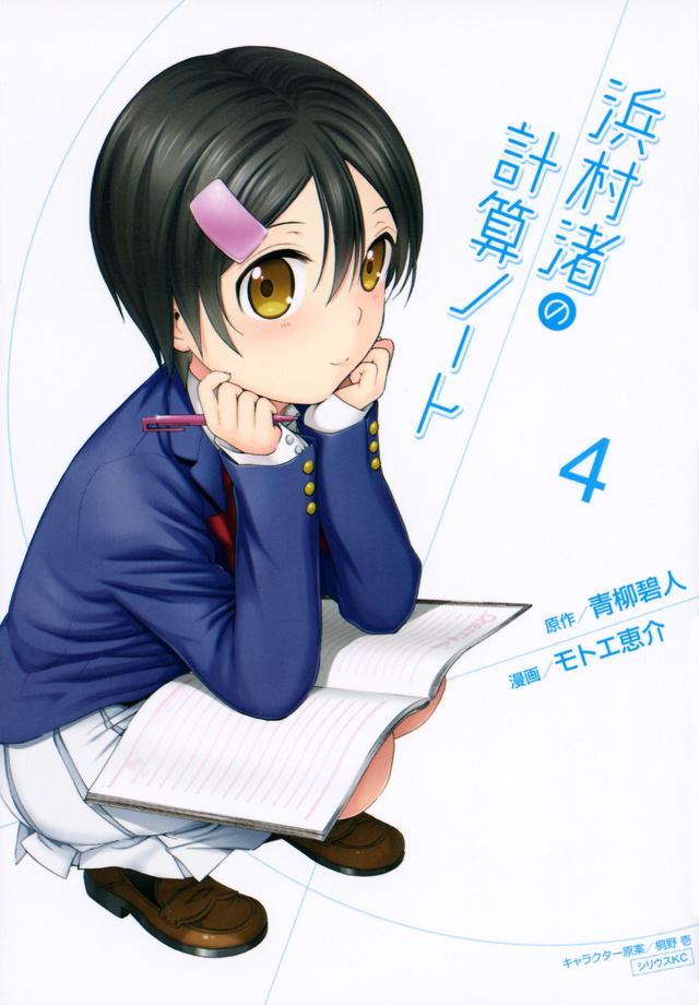 浜村渚の計算ノート(4)
