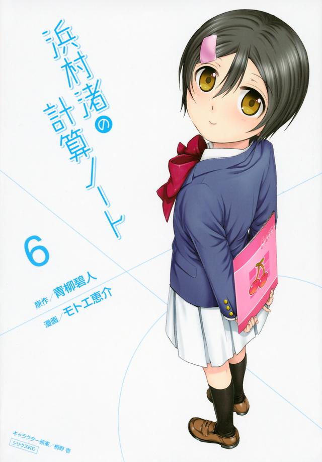 浜村渚の計算ノート(6)