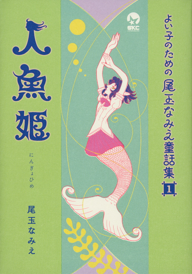 よい子のための尾玉なみえ童話集(1)人魚姫
