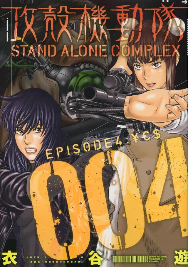 攻殻機動隊 STAND ALONE COMPLEX(4)