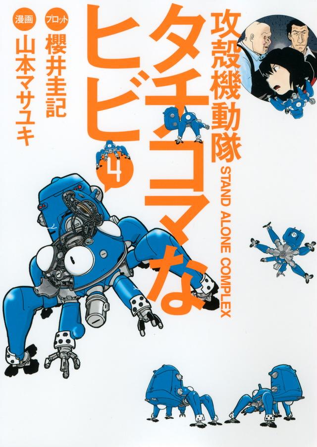 攻殻機動隊S.A.C. タチコマなヒビ(4)