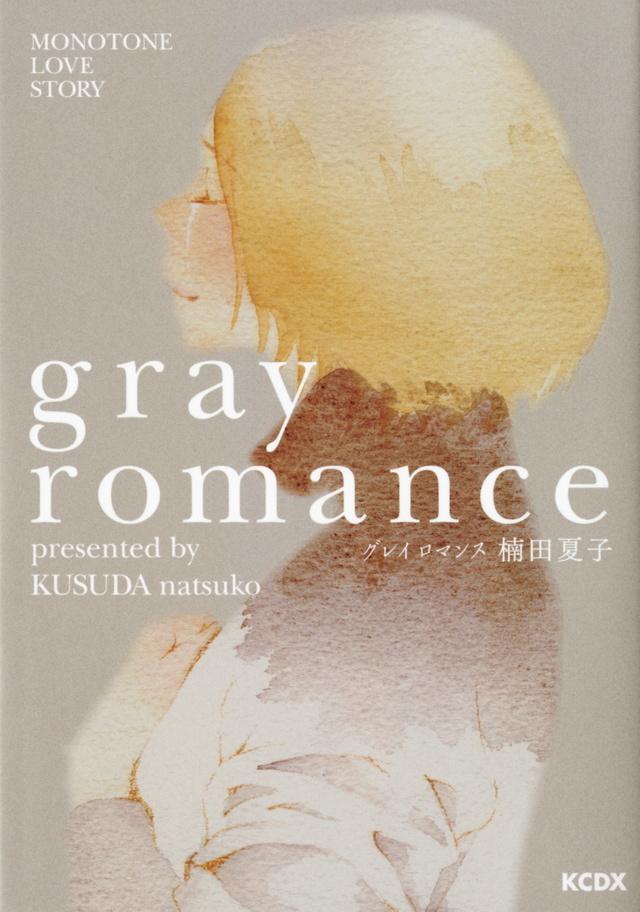 グレイ ロマンス