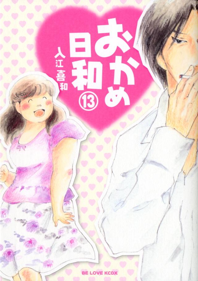 おかめ日和(13)