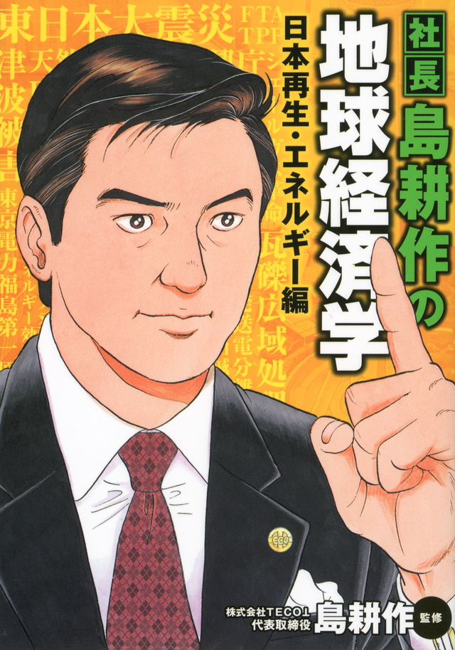 社長 島耕作の地球経済学 日本再生・エネルギー編
