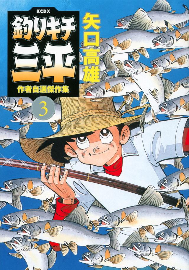 釣りキチ三平 作者自選傑作集(3)