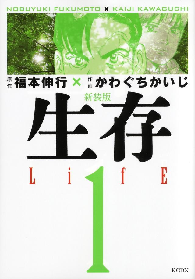 新装版 生存 LifE(1)