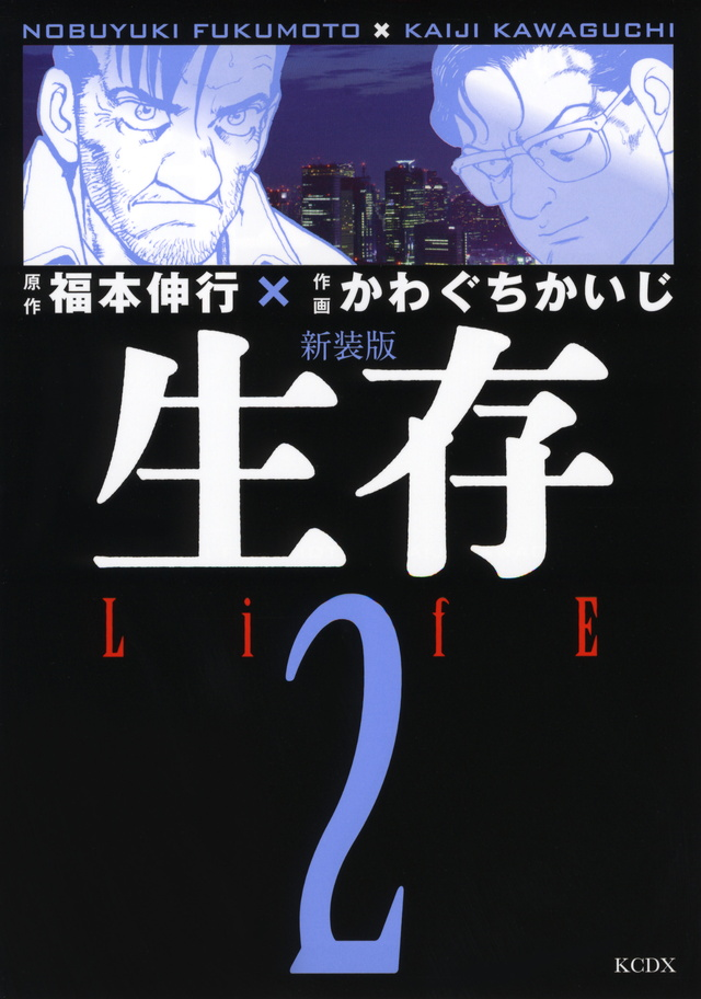 新装版 生存 LifE(2) <完>