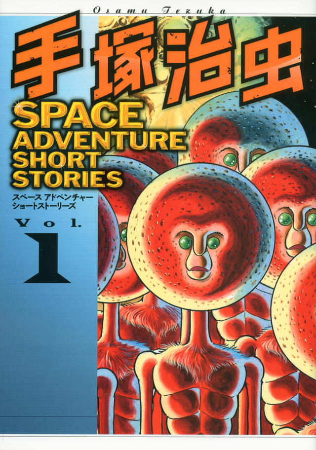手塚治虫 SPACE ADVENTURE SHORT STORIES(1)