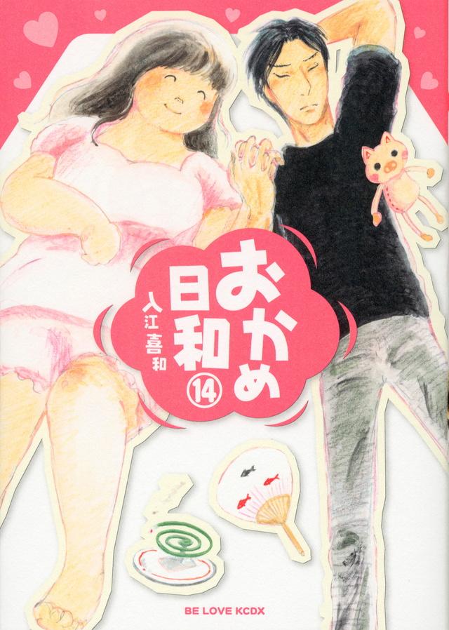 おかめ日和(14)