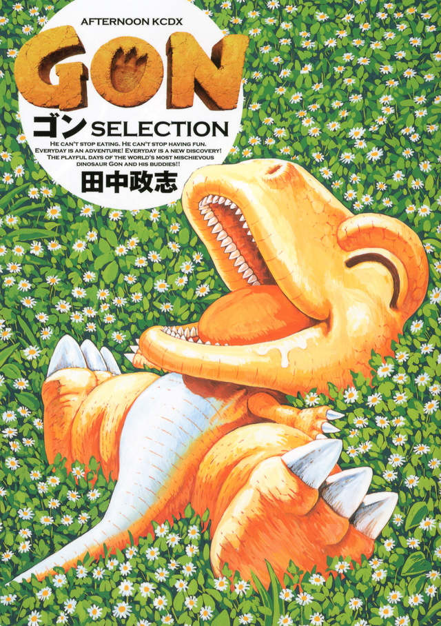 GON ゴン SELECTION