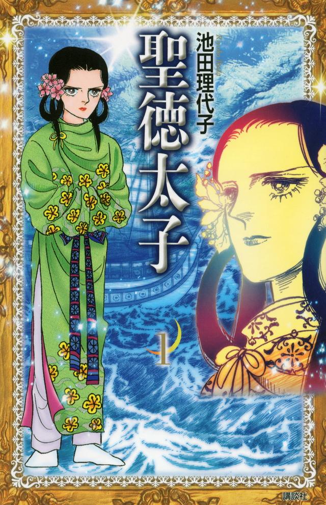 聖徳太子(1)