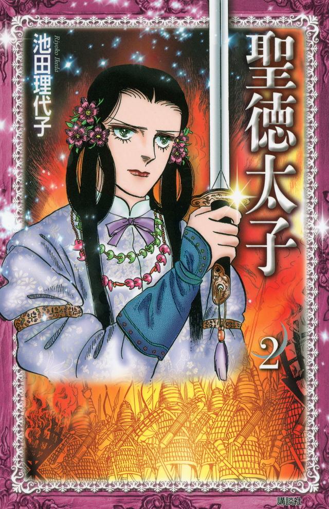 聖徳太子(2)
