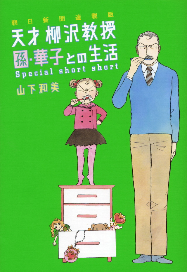 朝日新聞連載版 天才 柳沢教授 孫・華子との生活 Special short short
