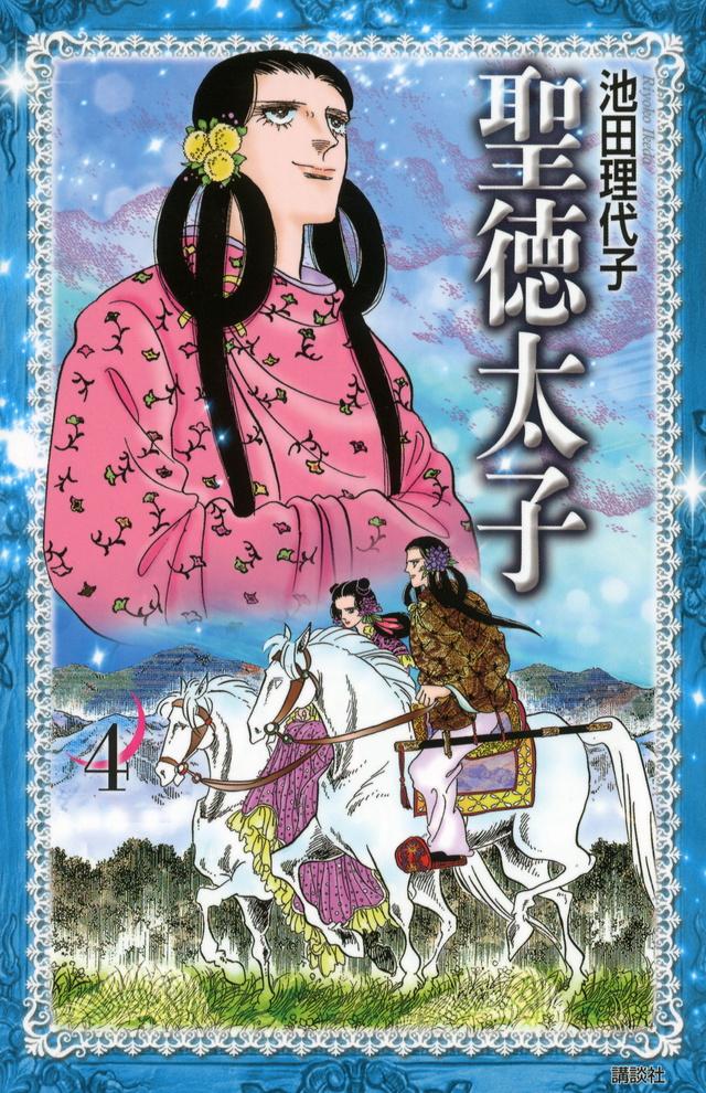 聖徳太子(4)