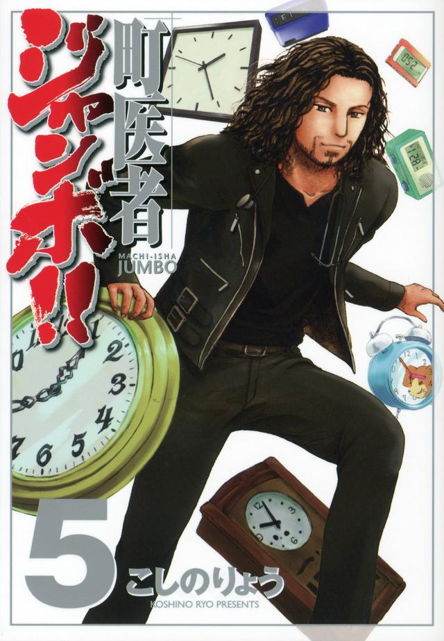 町医者ジャンボ!!(5)
