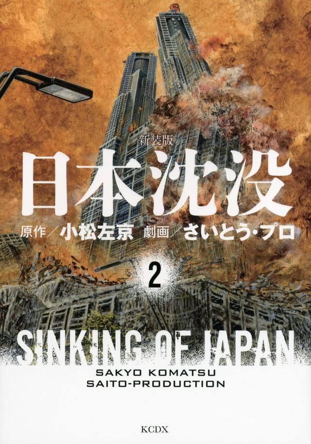 新装版 日本沈没(2)