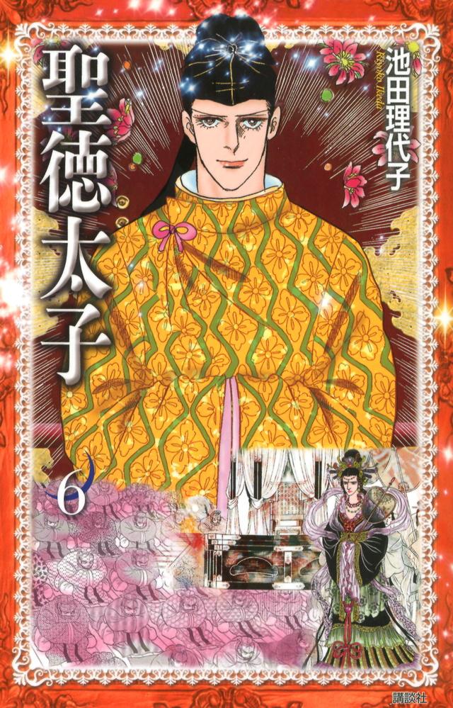 聖徳太子(6)