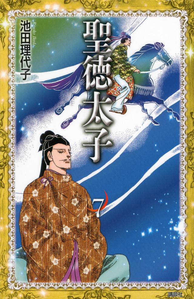 聖徳太子(7) <完>