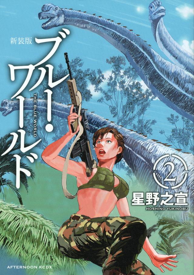 新装版ブルー・ワールド(2)