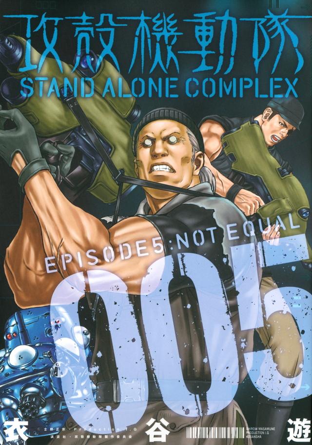 攻殻機動隊 STAND ALONE COMPLEX(5)