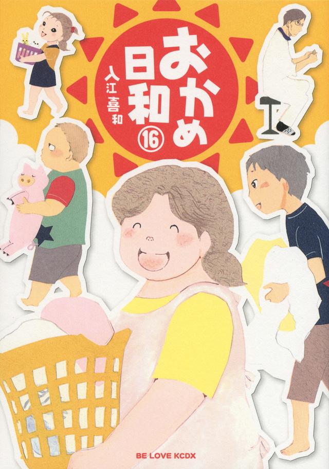 おかめ日和(16)