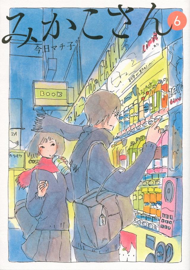 みかこさん(6)